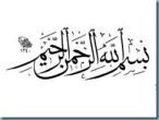 images bismillah